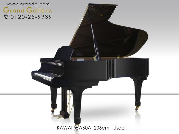中古グランドピアノ KAWAI(カワイ)CA60A