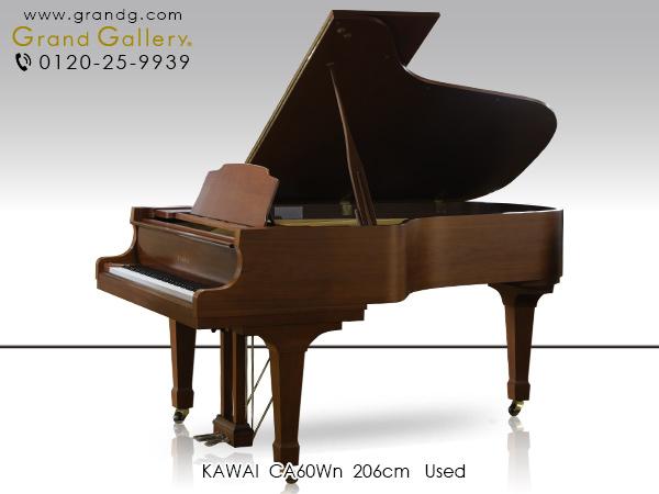 中古グランドピアノ KAWAI(カワイ)CA60Wn