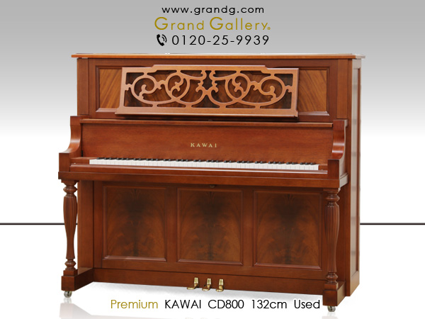 中古ピアノ KAWAI(カワイ)CD800 ピアノの域を超えた芸術品
