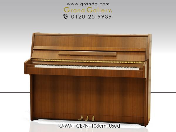 【売約済】中古アップライトピアノ KAWAI(カワイ)CE7N / アウトレットピアノ
