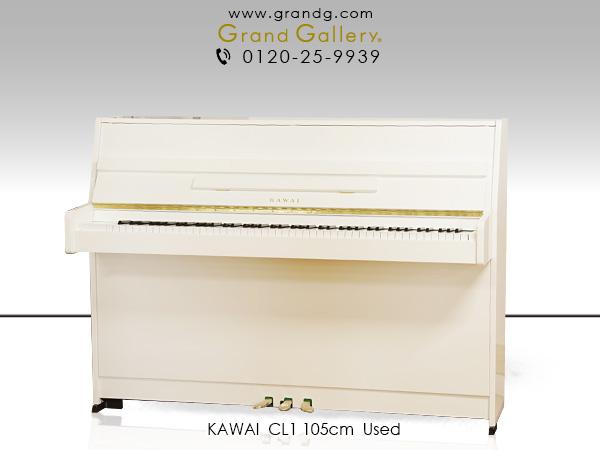 【売約済】ホワイト再塗装コンパクトピアノ KAWAI(カワイ)CL1