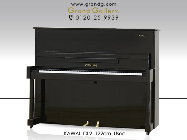 【ビッグセール抽選販売ピアノ】中古アップライトピアノ KAWAI(カワイ)CL2 / アウトレットピアノ