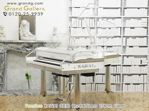 【売約済】中古グランドピアノ KAWAI(カワイ)CR30 クリスタルピアノ