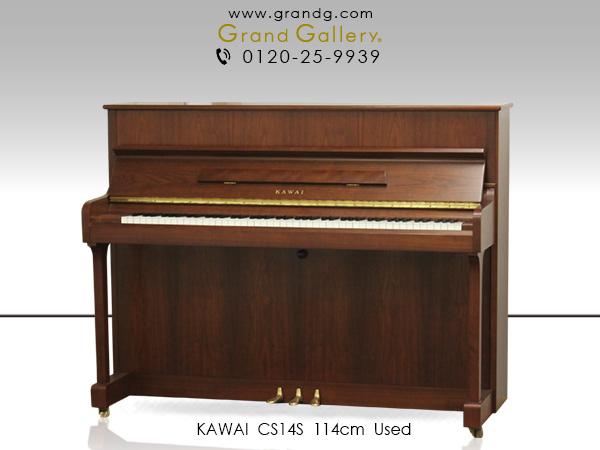 特選中古ピアノ KAWAI(カワイ)CS14S 上品な木目・小型ピアノ