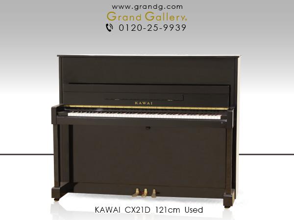 【売約済】 お買得♪コストパフォーマンスに優れたお得な国産ピアノ KAWAI(カワイ) CX21D / アウトレットピアノ