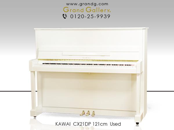 【売約済】コストパフォーマンスに優れたお得な国産ホワイトピアノ! KAWAI(カワイ) CX21DP ホワイト