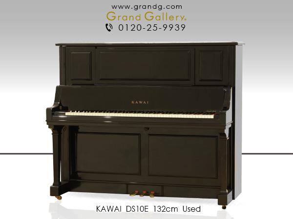 中古ピアノ KAWAI(カワイ)DS10E ピアノにおける贅を尽くした逸品