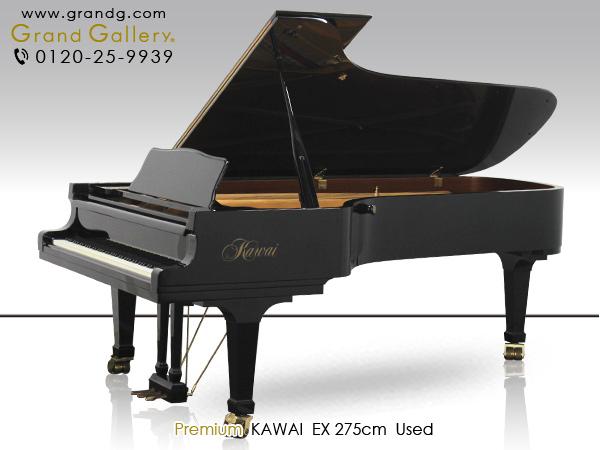 特選中古ピアノ KAWAI(カワイ)EX フルコンサート・グランドピアノ