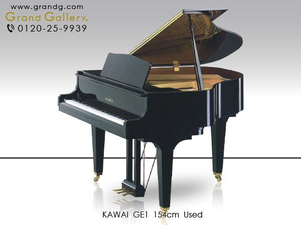 中古ピアノ KAWAI(カワイ)  GE1 / アウトレットピアノ お買得♪6畳の部屋にも置ける、カワイの小型グランドピアノ