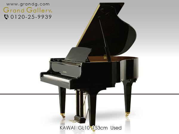 中古ピアノ KAWAI(カワイ)GL10 2016年製!現行モデル 4畳半に設置可能な小型グランドピアノ