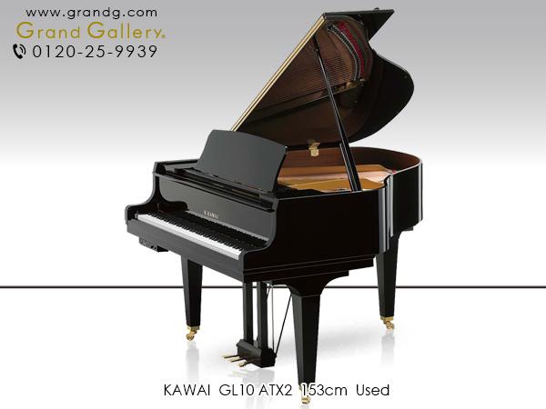 中古グランドピアノ KAWAI(カワイ)GL10ATX2
