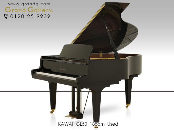 特選中古ピアノ KAWAI(カワイ)GL50 現行モデル GLシリーズ 奥付き188cm ウルトラ・レスポンシブ・アクションII
