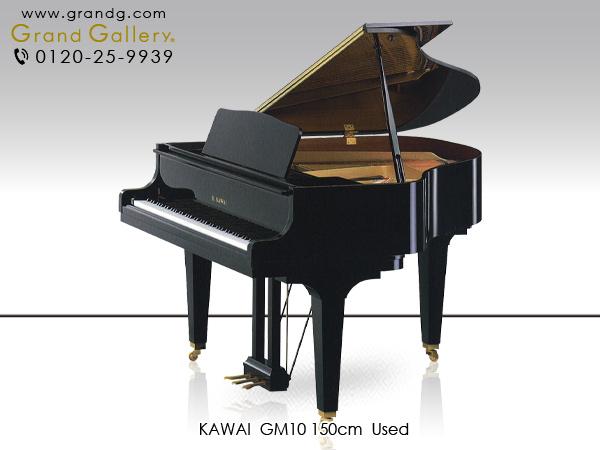 特選中古ピアノ KAWAI(カワイ)GM10 グランドピアノのタッチ、表現力はそのままベビーグランド