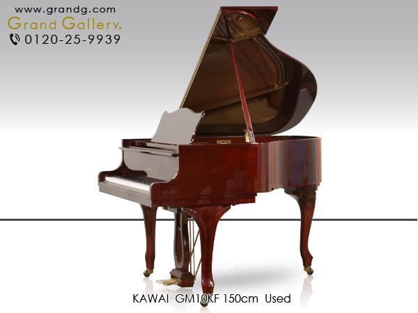 【売約済】特選中古ピアノ KAWAI(カワイ)GM10KF フレンチスタイル♪木目猫脚・小型グランドピアノ