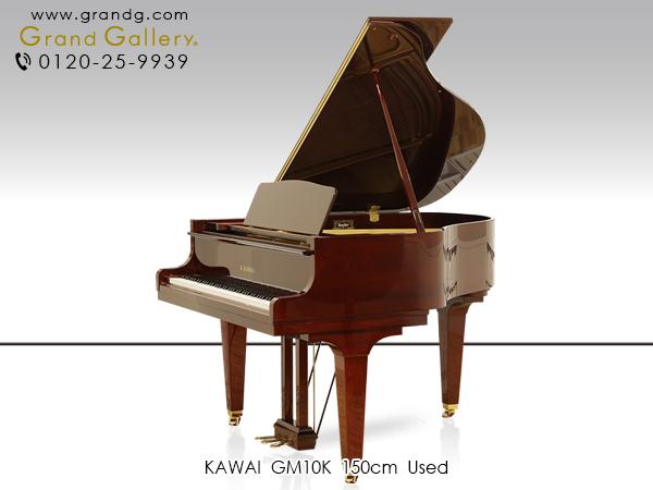 【売約済】特選中古ピアノ KAWAI(カワイ)GM10K ワインレッド調の美しい木目コンパクトグランド