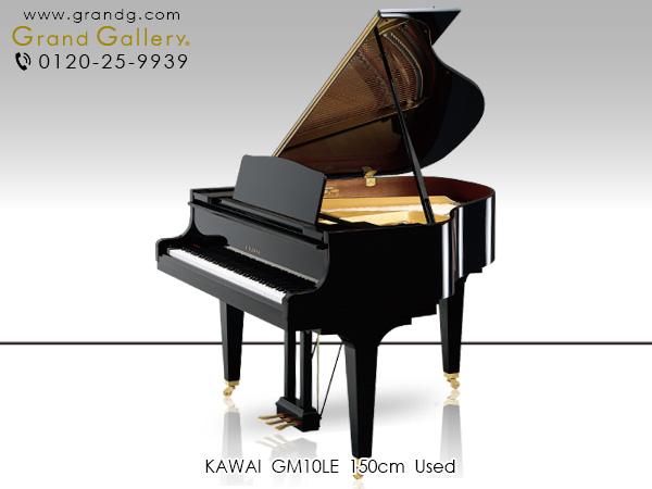 特選中古ピアノ KAWAI(カワイ)GM10LE コンパクトサイズながらより伸びのある豊かな低音