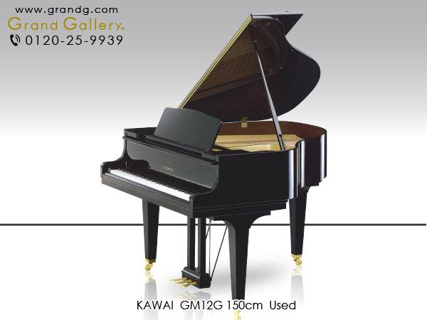 中古ピアノ KAWAI(カワイ)GM12G 奥行150cmの小型グランドピアノ