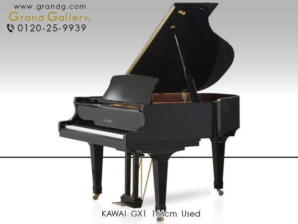中古グランドピアノ KAWAI(カワイ)GX1