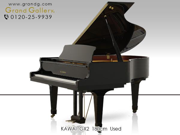 特選中古ピアノ KAWAI(カワイ)GX2 新品購入よりお買い得 「GXシリーズ」の現行モデル