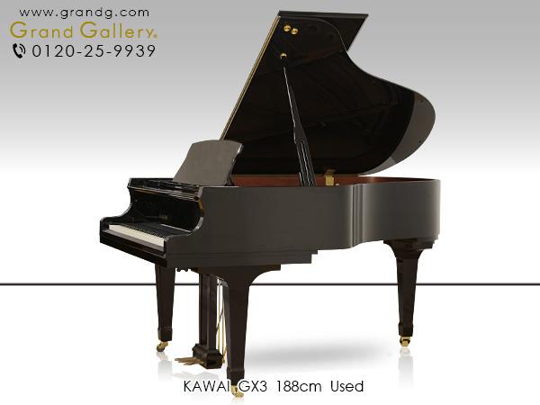 【売約済】中古グランドピアノ KAWAI(カワイ)GX3