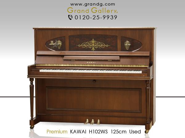 中古アップライトピアノ KAWAI(カワイ)H102WS