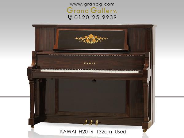 中古ピアノ KAWAI(カワイ) H201R 希少!プレミアムピアノ!カスタムデザインシリーズ