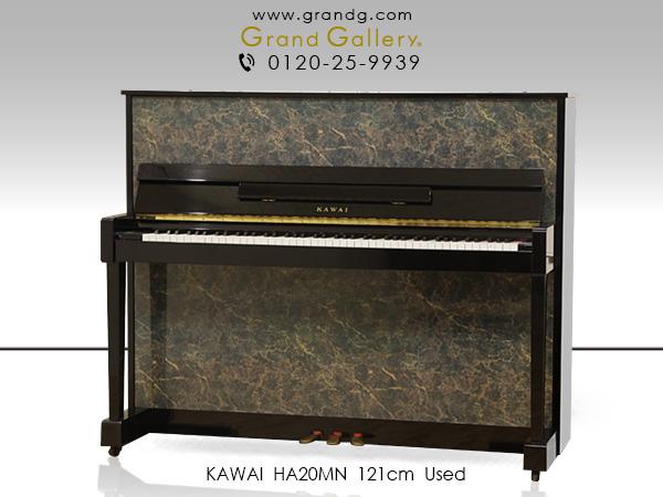アート性も兼ねそろえたスタンダードモデル 中古アップライトピアノ KAWAI(カワイ)HA20MN