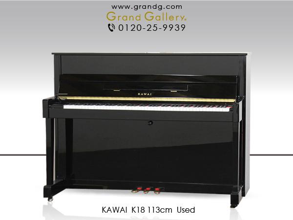【売約済】特選中古ピアノ KAWAI(カワイ)K18 / アウトレットピアノ お買得♪初めての一台としておススメ!
