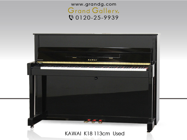 お買得♪初めての一台としておススメ! KAWAI(カワイ)K18 / アウトレットピアノ