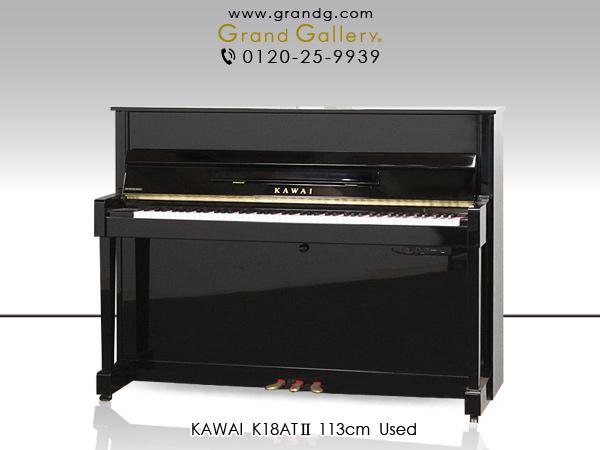 【売約済】中古アップライトピアノ KAWAI(カワイ)K18ATII / アウトレットピアノ