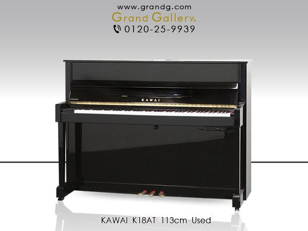 【売約済】初心者にお勧め消音機能付きコンパクトピアノ KAWAI(カワイ) K18AT / アウトレットピアノ