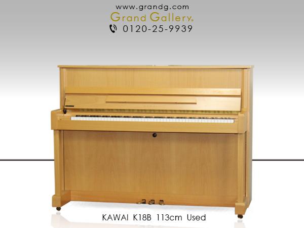 中古アップライトピアノKAWAI(カワイ)K18B / アウトレットピアノ