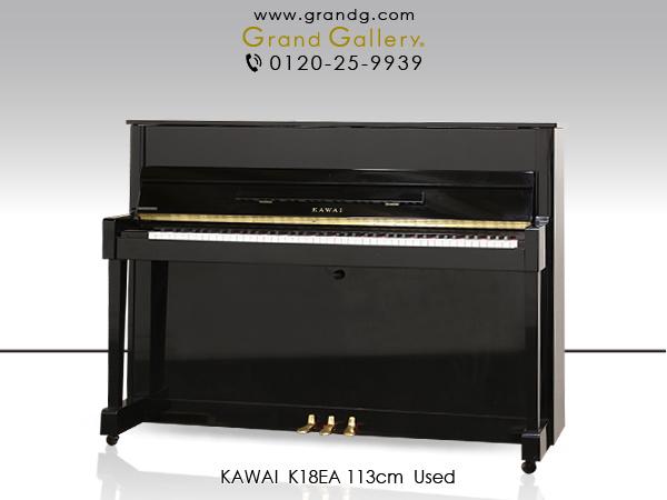 【売約済】特選中古ピアノ KAWAI(カワイ) K18EA / アウトレットピアノ