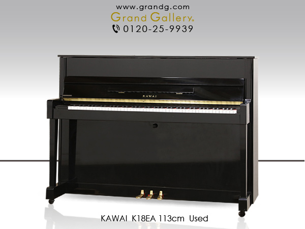 【売約済】中古アップライトピアノ KAWAI(カワイ) K18EA / アウトレットピアノ
