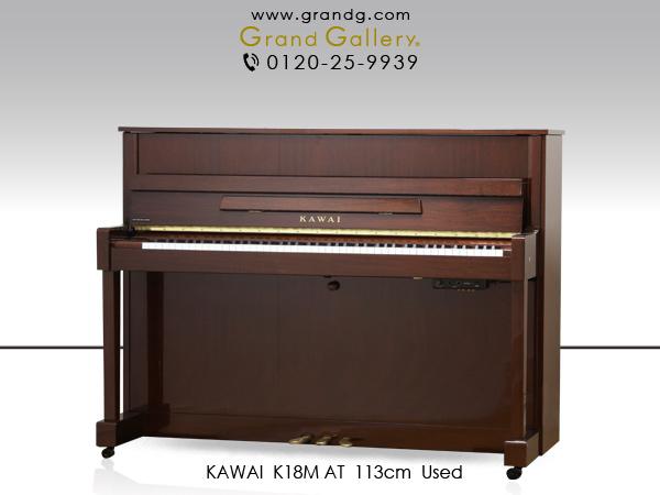 中古アップライトピアノ KAWAI(カワイ)K18M AT / アウトレットピアノ