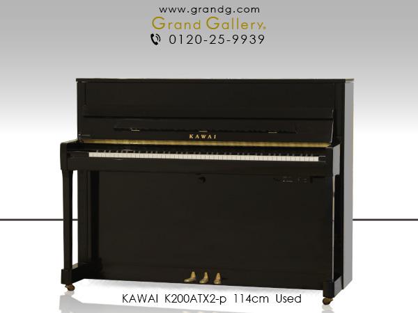 中古アップライトピアノ KAWAI(カワイ)K200ATX2-p