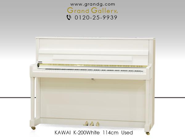 特選中古ピアノ KAWAI(カワイ)K200 ホワイト仕様 初めての一台としてお勧め現行エントリーモデル