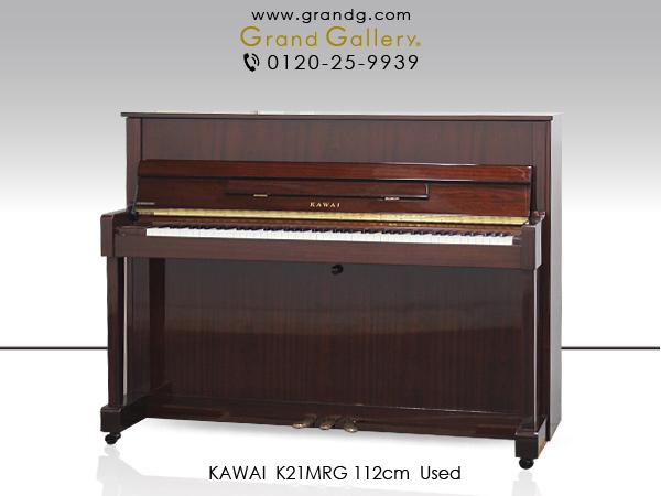 【売約済】中古アップライトピアノ KAWAI(カワイ) K21MRG / アウトレットピアノ