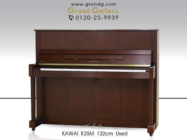 【売約済】中古アップライトピアノ KAWAI(カワイ)K25M / アウトレットピアノ