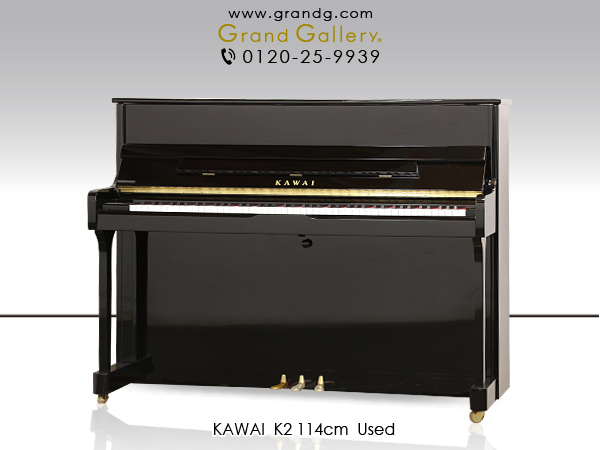 【売約済】特選中古ピアノ KAWAI(カワイ)K2 / アウトレットピアノ お買得♪タッチ感やタッチコントロール性が抜群