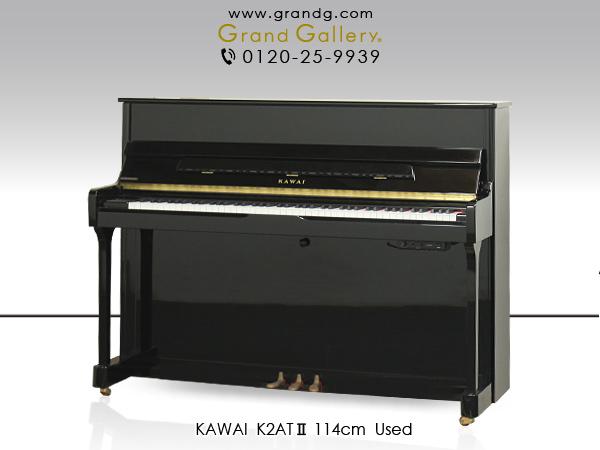 【売約済】中古アップライトピアノ KAWAI(カワイ)K2ATII