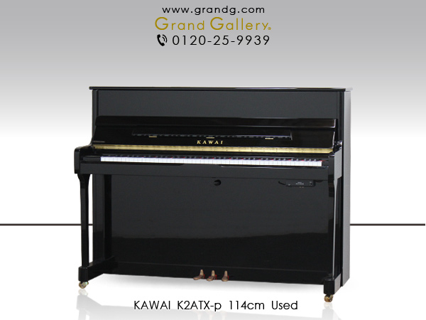 【売約済】特選中古ピアノ KAWAI(カワイ)K2ATX-p ※2009年製 / アウトレットピアノ お買得♪純正消音機能付