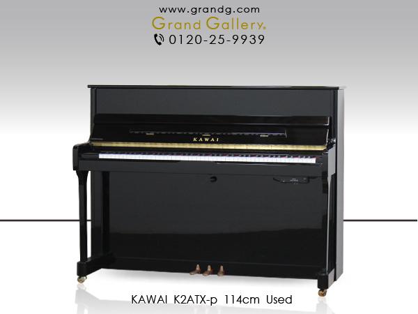【売約済】お買得♪純正消音機能付 KAWAI(カワイ)K2ATX-p ※2008年製 / アウトレットピアノ