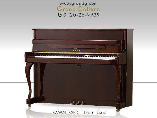 【売約済】中古アップライトピアノ KAWAI(カワイ)K2 / アウトレットピアノ