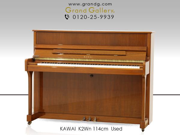 中古アップライトピアノ KAWAI(カワイ)K2