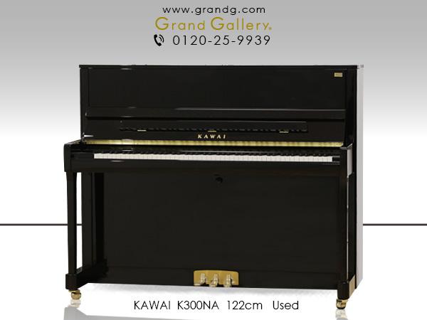 【売約済】中古アップライトピアノ KAWAI(カワイ)K300NA