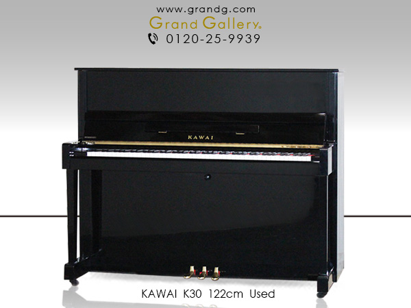 中古アップライトピアノ KAWAI(カワイ) K30 / アウトレットピアノ