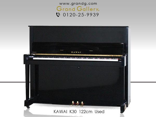 【売約済】お買得♪ 初心者や入門用に最適なモデル KAWAI(カワイ) K30 / アウトレットピアノ