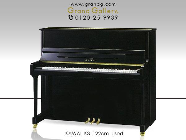 【売約済】中古アップライトピアノ KAWAI(カワイ)K3 / アウトレットピアノ