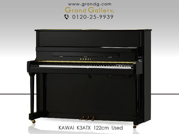 中古アップライトピアノ KAWAI(カワイ)K3ATX